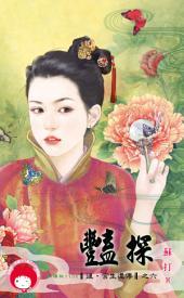 豔探~後.宮生還傳之六: 禾馬文化紅櫻桃系列981