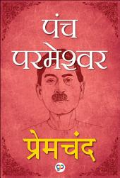 Panch-Parmeshwar (Illustrated Edition): (पंच-परमेश्वर)