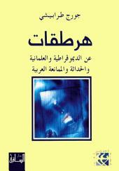 هرطقات 1: عن الديموقراطية والعلمانية والحداثة والممانعة العربية