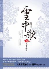 雲中歌(卷六):悲喚來世夢(完)