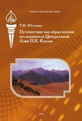 Путешествие как образ жизни: Исследователь Центральной Азии П. К. Козлов