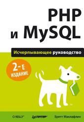 PHP и MySQL. Исчерпывающее руководство. 2-е изд.