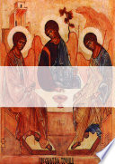 東正教神學導論
