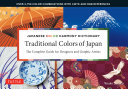Japanese Color Harmony Dictionary  Traditional Colors