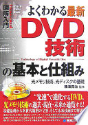 図解入門よくわかる最新DVD技術の基本と仕組み