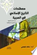 مصطلحات التاريخ الاسلامي في العربية