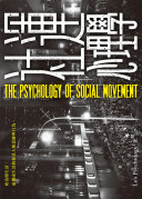 社運心理學 = The psychology of social movement / Lo's Psychology著