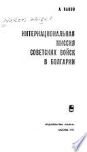 Internat︠s︡ionalʹnai︠a︡ missii︠a︡ sovetskikh voĭsk v Bolgarii