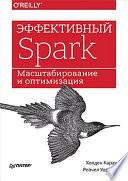 Эффективный Spark. Масштабирование и оптимизация