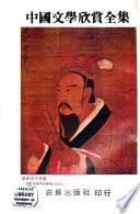 中國文學欣賞全集: Wei Jin Nan Bei chao shi ge