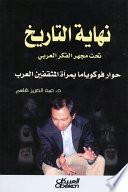 نهاية التاريخ تحت مجهر الفكر العربي