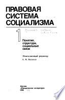 Правовая система социализма: Понятие, структура, социальные связи