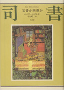 Cover image of 司書 : 宝番か餌番か