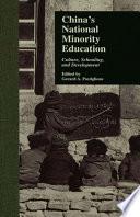 China's National Minority Education