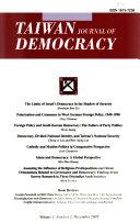 Taiwan Journal of Democracy