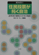 Cover image of 住民投票が拓く自治 : 諸外国の制度と日本の現状