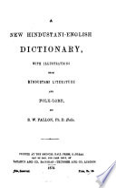 اردو - انگریزی ڈکشنری