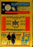 ABC Arab trade reference