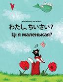 Watashi  Chisai  Da Li Sam Malena