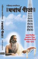 Yatharth Geeta Assamese