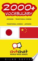 2000+ Japanese - Traditional_Chinese Traditional_Chinese - Japanese Vocabulary