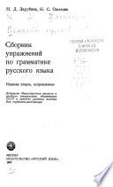 Сборник упражнений по грамматике русского языка