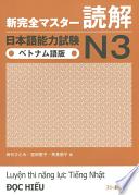 新完全マスター読解日本語能力試験N3 ベトナム語版