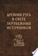 Древняя Русь в свете зарубежных источников