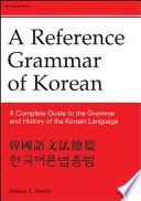 韓國語文法總監