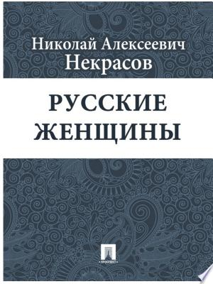 Download Русские женщины Free Books - Dlebooks.net