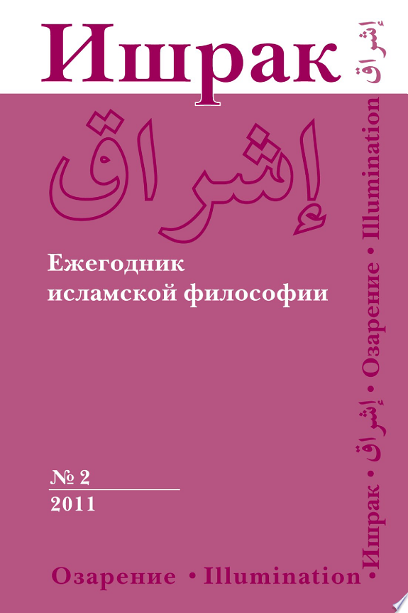 Ишрак. Ежегодник исламской философии No2, 2011 / Ishraq. Islamic Philosophy Yearbook