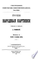 Сборник статей, читанных в Отдѣленіи русскаго языка и словесности Императорской академіи наук
