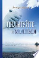 Пильнуйте й Моліться : Keep Watching and Praying (Ukrainian Edition)