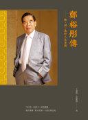 鄭裕彤傳 : 勤、誠、義的人生實踐 / 王惠玲, 莫健偉著