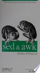 sed & awkデスクトップリファレンス