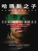 The Son of Hamas Book