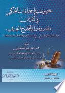 خصوصية إجراءات التحكيم في كل من مصر ودول الخليج العربي
