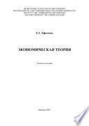 Экономическая теория, У/П
