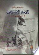 دور الإعلام المصري في تحقيق المفاجأة الإستراتيجية في حرب أكتوبر 1973