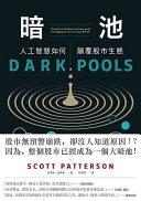 暗池 : 人工智慧如何顛覆股市生態 / 史考特.派特森(Scott Patterson)著 ; 甘錫安譯