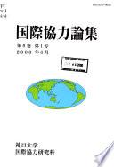 国際協力論集