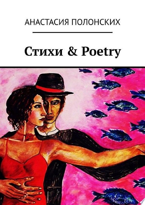 Стихи & Poetry