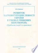 Розвиток харчової промисловості України в умовах ринкових перетворень (проблеми теорії та практики)