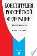 Конституция Российской Федерации (с гимном России) НОВАЯ РЕДАКЦИЯ