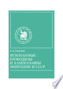 Ископаемые крокодилы и хампсозавры Монголии и СССР