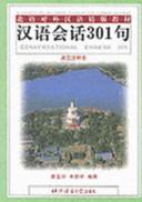汉語会话301句