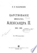 Царствование императора Александра II, 1855-1881