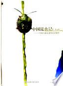 中国昆虫记  : 一个诗人镜头里的昆虫丽影