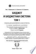 Бюджет и бюджетная система в 2 т 4-е изд., пер. и доп. Учебник для бакалавриата и магистратуры