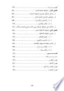 مفهوم الشعر عند نقاد المغرب والأندلس في القرنين السابع والثامن الهجريين